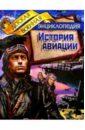 Томилин Анатолий Николаевич История авиации на лицо еще не смотрели