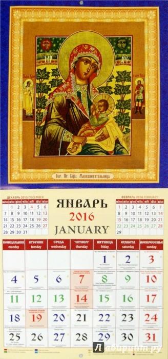 Иллюстрация 1 из 2 для Календарь на 2016. Чудотворная икона (45601) | Лабиринт - сувениры. Источник: Лабиринт