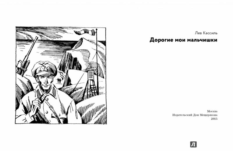 Иллюстрация 1 из 22 для Дорогие мои мальчишки - Лев Кассиль | Лабиринт - книги. Источник: Лабиринт