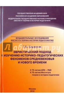 Эвристический подход к изучению историко-педагогических феноменов Средневековья и Нового времени