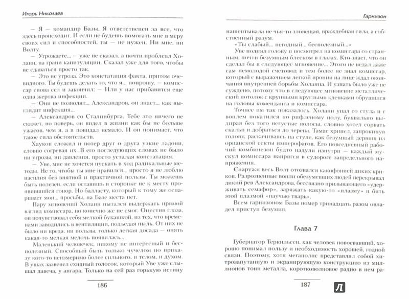 Иллюстрация 1 из 13 для Гарнизон - Игорь Николаев | Лабиринт - книги. Источник: Лабиринт