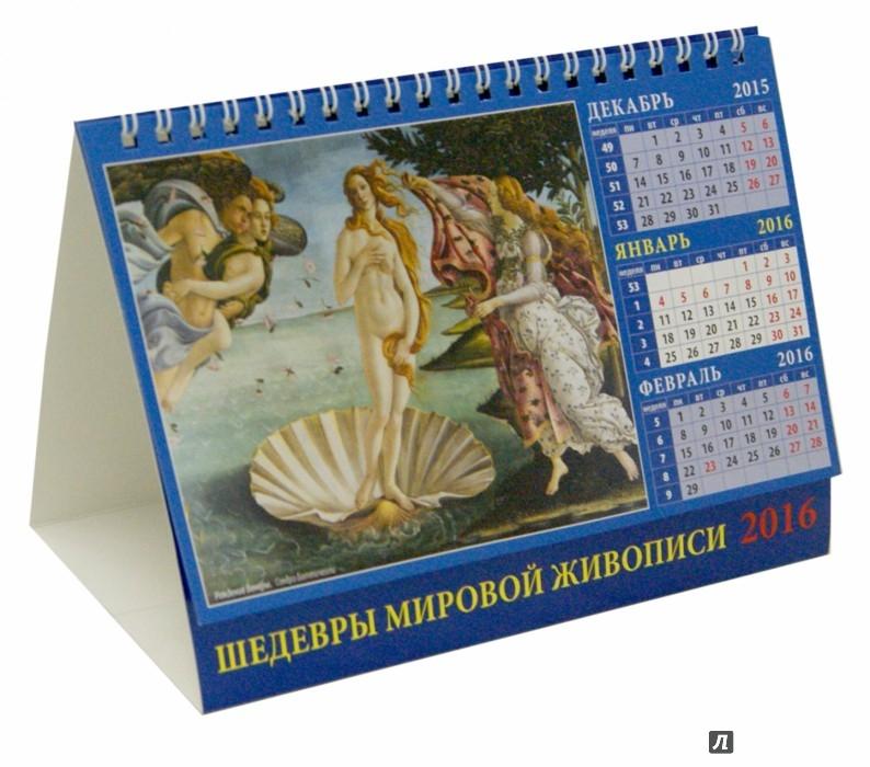 Иллюстрация 1 из 5 для Календарь настольный на 2016. Домик. Шедевры мировой живописи (19612) | Лабиринт - сувениры. Источник: Лабиринт