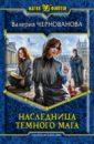 Наследница темного мага, Чернованова Валерия Михайловна