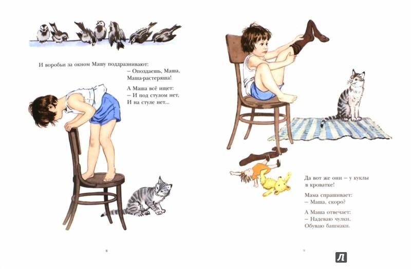 Иллюстрация 1 из 26 для Маша-растеряша - Любовь Воронкова | Лабиринт - книги. Источник: Лабиринт
