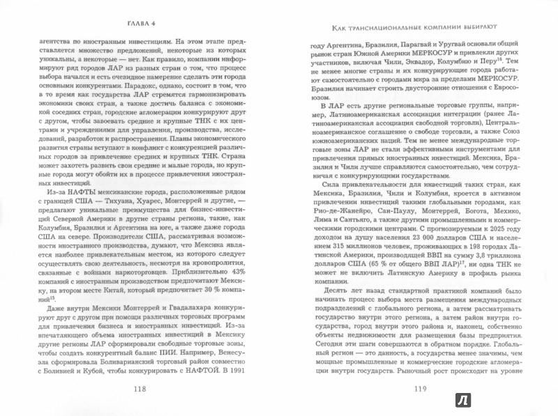 Иллюстрация 1 из 23 для Как завоевать города и страны - Котлер, Котлер | Лабиринт - книги. Источник: Лабиринт