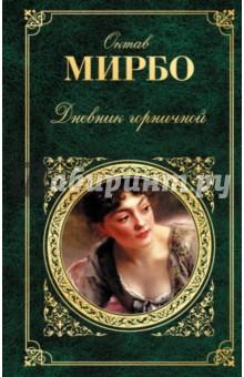 Дневник горничной б д сурис фронтовой дневник дневник рассказы