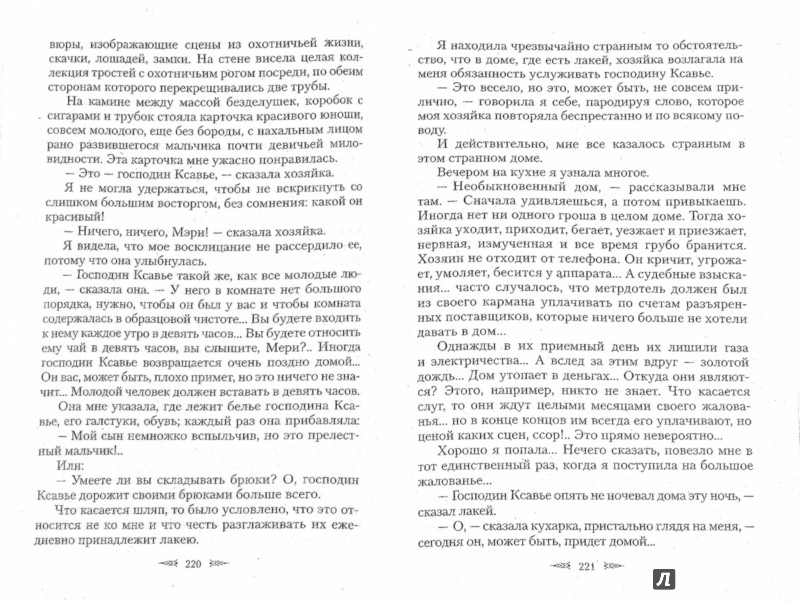 Иллюстрация 1 из 15 для Дневник горничной - Октав Мирбо | Лабиринт - книги. Источник: Лабиринт