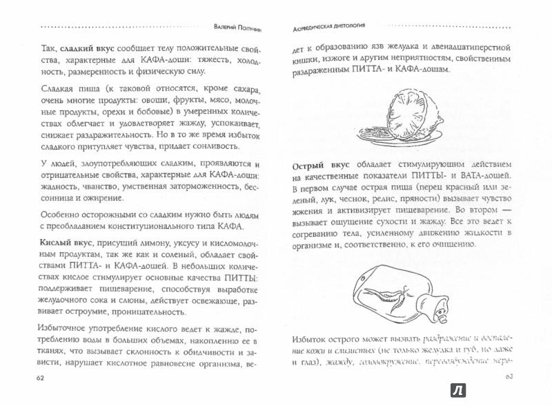 Иллюстрация 1 из 15 для Методы Востока для здоровья. Как оставаться молодым и активным в 50, 70, 90 лет - Валерий Полунин   Лабиринт - книги. Источник: Лабиринт
