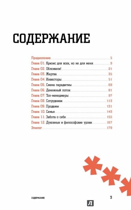 Иллюстрация 1 из 42 для Бизнес в стиле Ж***: Личный опыт предпринимателя в России - Дмитрий Агарунов | Лабиринт - книги. Источник: Лабиринт