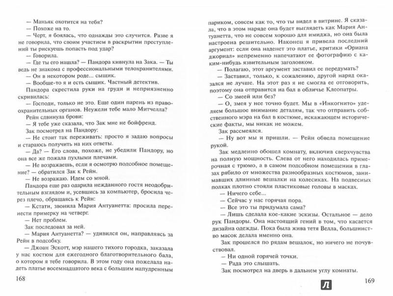 Иллюстрация 1 из 16 для Жгучее желание - Джейн Кренц | Лабиринт - книги. Источник: Лабиринт