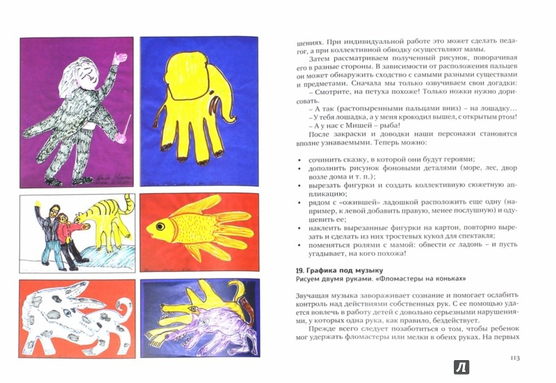 Иллюстрация 1 из 12 для АРТ - всегда терапия. Развитие детей со специальными потребностями средствами искусства - Юрий Красный | Лабиринт - книги. Источник: Лабиринт