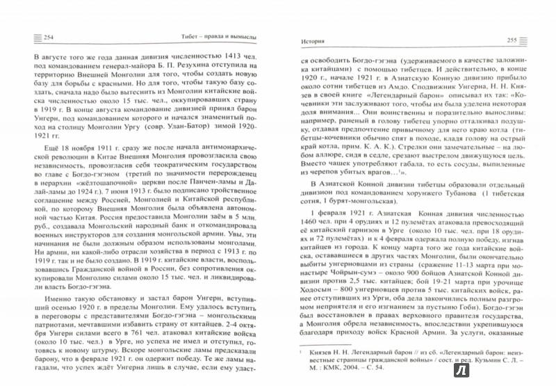 Иллюстрация 1 из 9 для Тибет - правда и вымыслы - Драгункин, Котков | Лабиринт - книги. Источник: Лабиринт