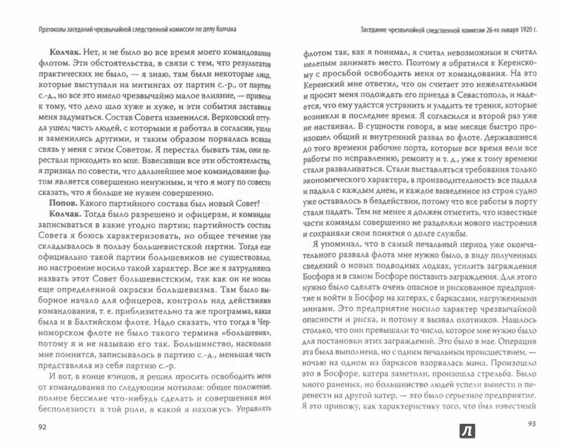 Иллюстрация 1 из 17 для Адмирал Колчак.Протоколы допроса (+CD) | Лабиринт - книги. Источник: Лабиринт