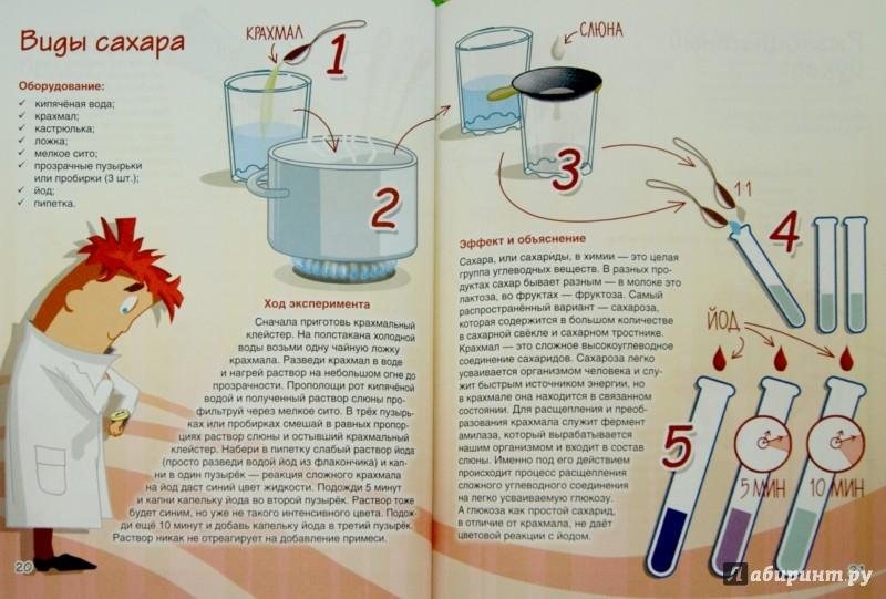 Иллюстрация 1 из 5 для Весёлые научные опыты. Увлекательные эксперименты - Егор Белько | Лабиринт - книги. Источник: Лабиринт