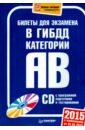 Билеты для экзамена в ГИБДД 2015.Кат. А и B (+ CD),