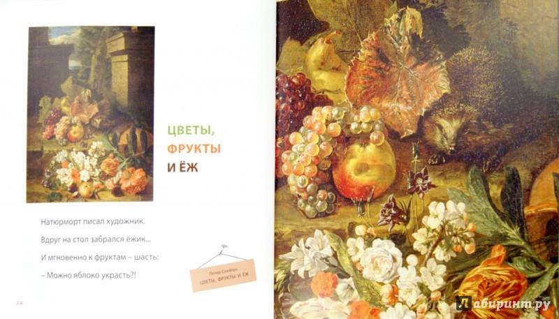 Иллюстрация 1 из 16 для В Эрмитаж пришёл поэт - Дядина, Усачев | Лабиринт - книги. Источник: Лабиринт