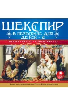 Купить Шекспир в пересказе для детей. Выпуск 2 (CDmp3), Ардис, Аудиоспектакли для детей
