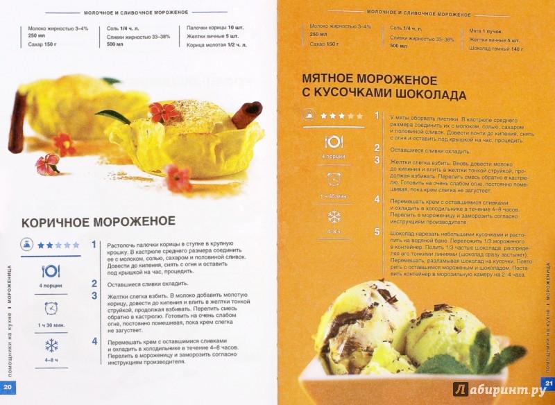 Иллюстрация 1 из 5 для Чудо-мороженица - Мария Сорокина | Лабиринт - книги. Источник: Лабиринт