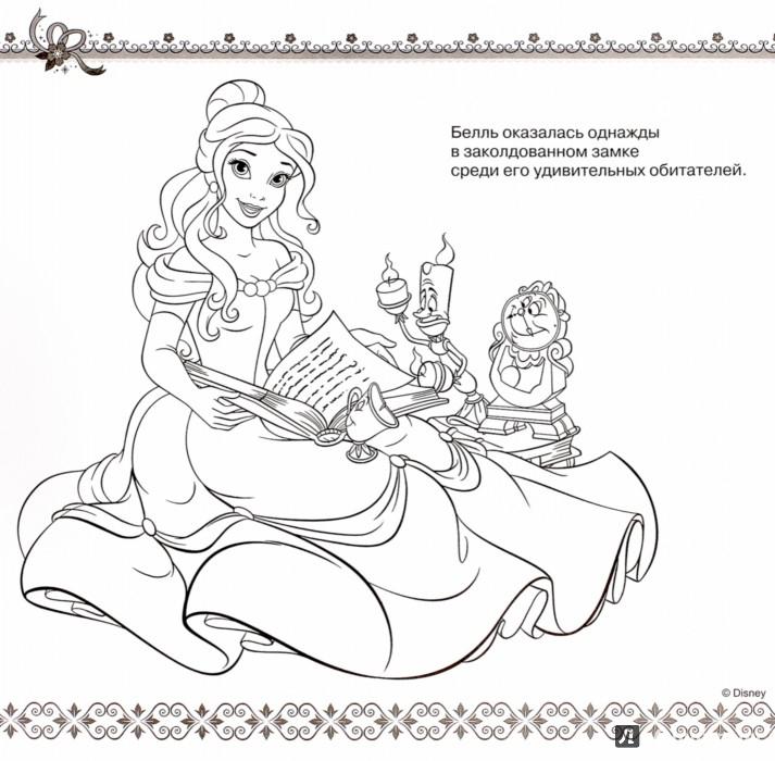 Иллюстрация 1 из 2 для Принцессы. Мега-раскраска с наклейками (№1502)   Лабиринт - книги. Источник: Лабиринт