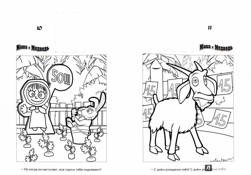 Иллюстрация 1 из 4 для Маша и Медведь. Наклей и раскрась (№15021) | Лабиринт - книги. Источник: Лабиринт