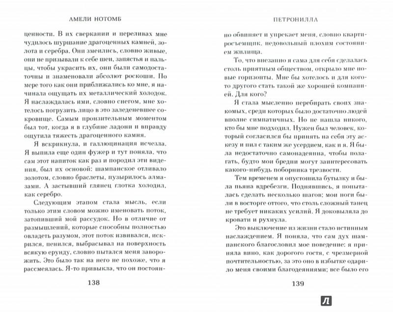 Иллюстрация 1 из 19 для Счастливая ностальгия. Петронилла - Амели Нотомб | Лабиринт - книги. Источник: Лабиринт