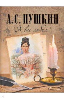 """Пушкин Александр Сергеевич. """"Я вас любил..."""" 0x0"""