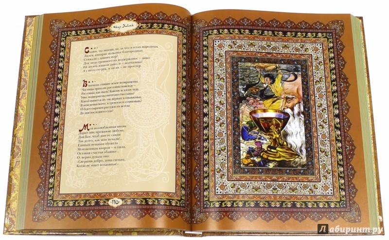 Иллюстрация 1 из 9 для Рубайат - Омар Хайям | Лабиринт - книги. Источник: Лабиринт