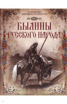 Былины русского народа новый завет в изложении для детей четвероевангелие