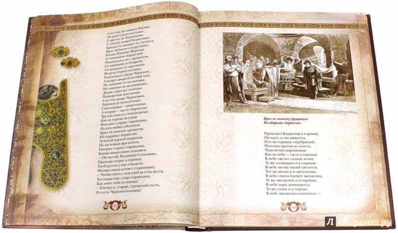 Иллюстрация 1 из 8 для Былины русского народа | Лабиринт - книги. Источник: Лабиринт