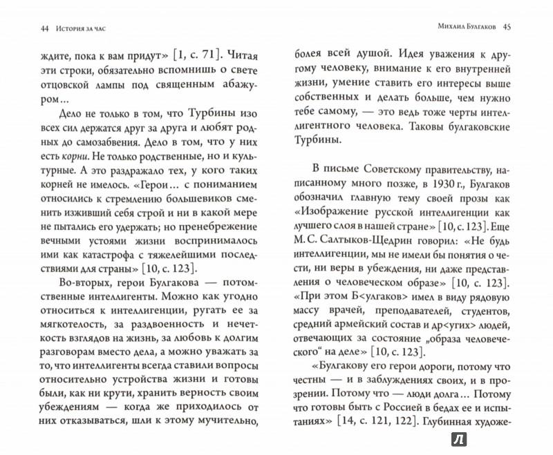 Иллюстрация 1 из 27 для Михаил Булгаков - Вера Калмыкова | Лабиринт - книги. Источник: Лабиринт
