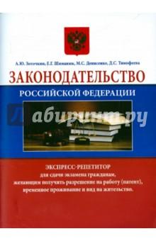 Законодательство Российской Федерации. Экспресс-репетитор