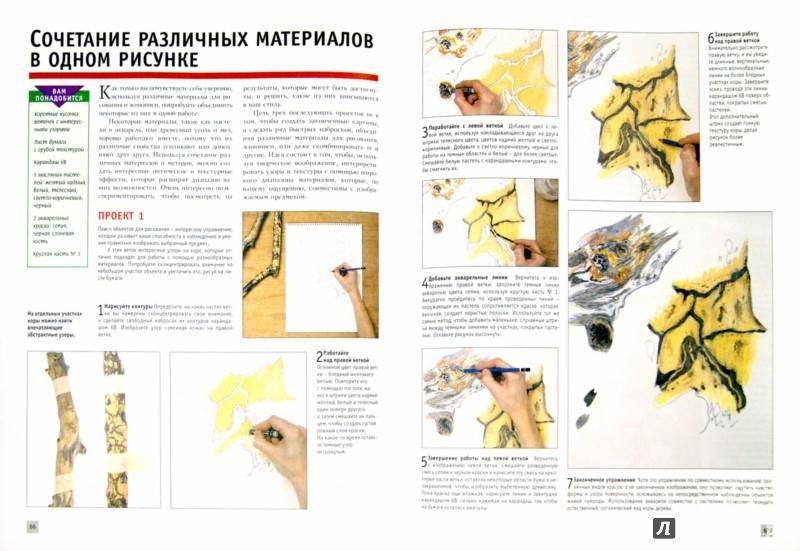 Иллюстрация 1 из 11 для Большой самоучитель по техникам рисования | Лабиринт - книги. Источник: Лабиринт