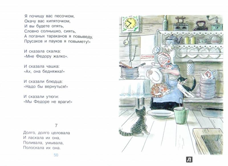 Иллюстрация 1 из 31 для Сказки в стихах К. Чуковского в рисунках В.Сутеева - Корней Чуковский | Лабиринт - книги. Источник: Лабиринт