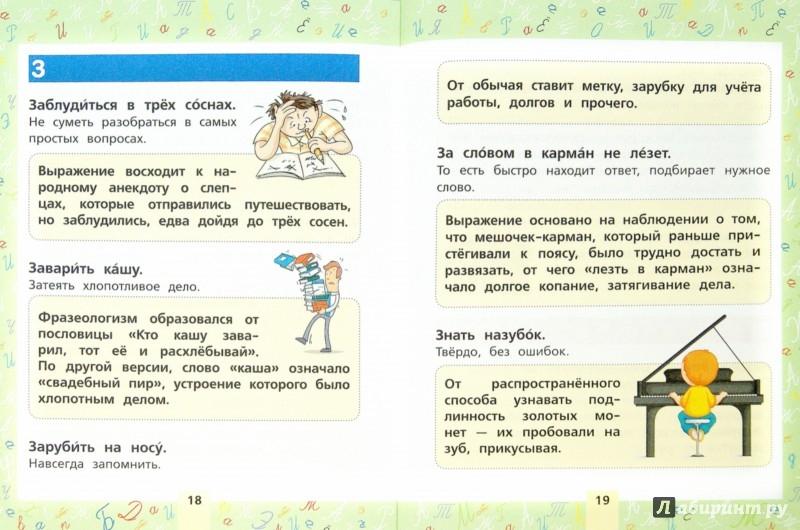 Иллюстрация 1 из 4 для Развиваем речь. Мой первый фразеологический словар - Анастасия Фокина | Лабиринт - книги. Источник: Лабиринт