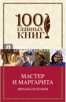 Мастер и Маргарита книги эксмо мастер и маргарита коллекционное иллюстрированное издание