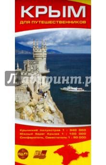 Крым для путешественников. Карта складная ручной хорек симферополь недорого