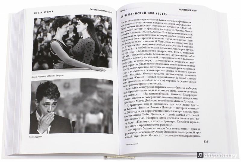 Иллюстрация 1 из 20 для Мои Фестивали - Кирилл Разлогов | Лабиринт - книги. Источник: Лабиринт