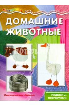 Домашние животные (поделки из гофробумаги).