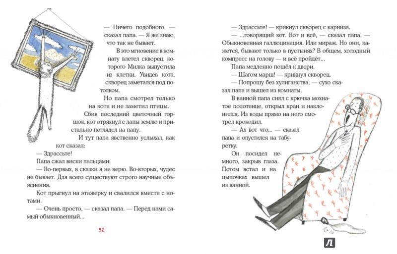 Иллюстрация 1 из 27 для Катя и крокодил - Гернет, Ягдфельд | Лабиринт - книги. Источник: Лабиринт