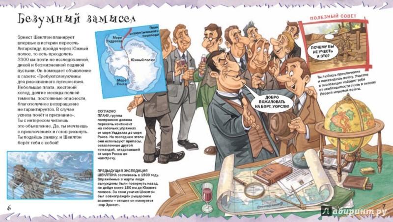 Иллюстрация 1 из 13 для Рискни стать полярником! - Джен Грин | Лабиринт - книги. Источник: Лабиринт