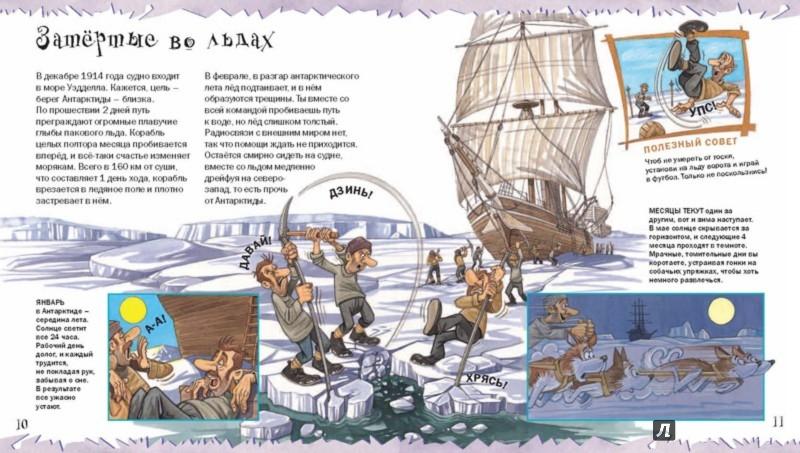 Иллюстрация 3 из 13 для Рискни стать полярником! - Джен Грин | Лабиринт - книги. Источник: Лабиринт