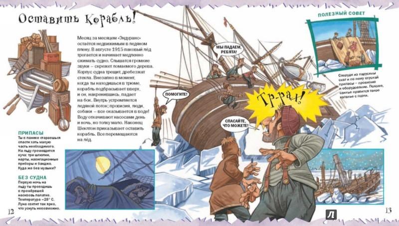 Иллюстрация 4 из 13 для Рискни стать полярником! - Джен Грин | Лабиринт - книги. Источник: Лабиринт