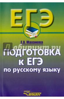 Русский язык. Подготовка к ЕГЭ. 10-11 класс. Учебное пособие