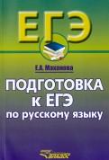 Русский язык. 10-11 классы. Подготовка к ЕГЭ