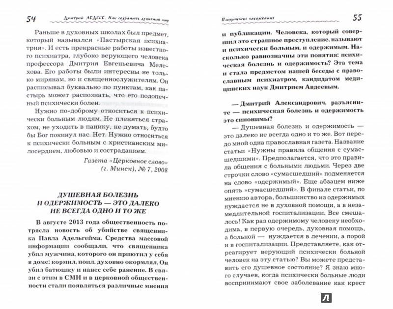 Иллюстрация 1 из 3 для Как сохранить душевный мир - Дмитрий Авдеев | Лабиринт - книги. Источник: Лабиринт