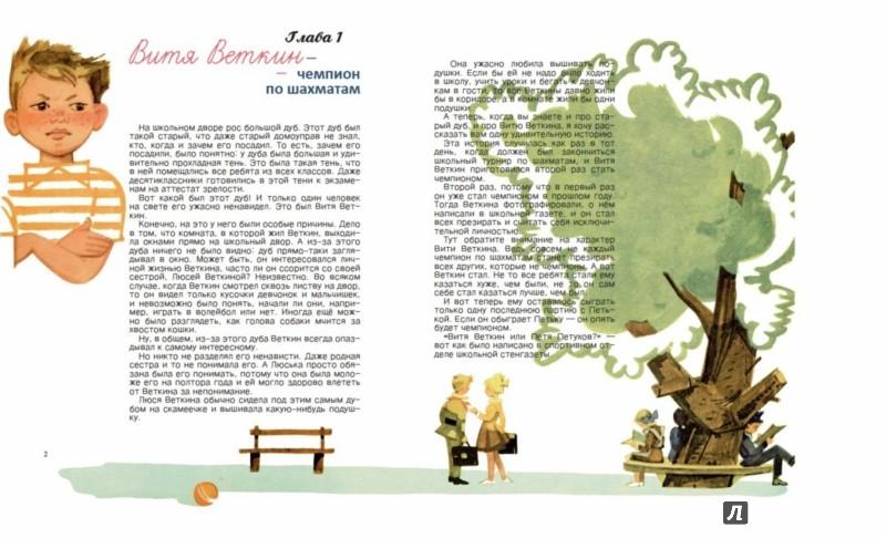 Иллюстрация 1 из 42 для Удивительные приключения мальчика без тени и тени без мальчика - Софья Прокофьева | Лабиринт - книги. Источник: Лабиринт