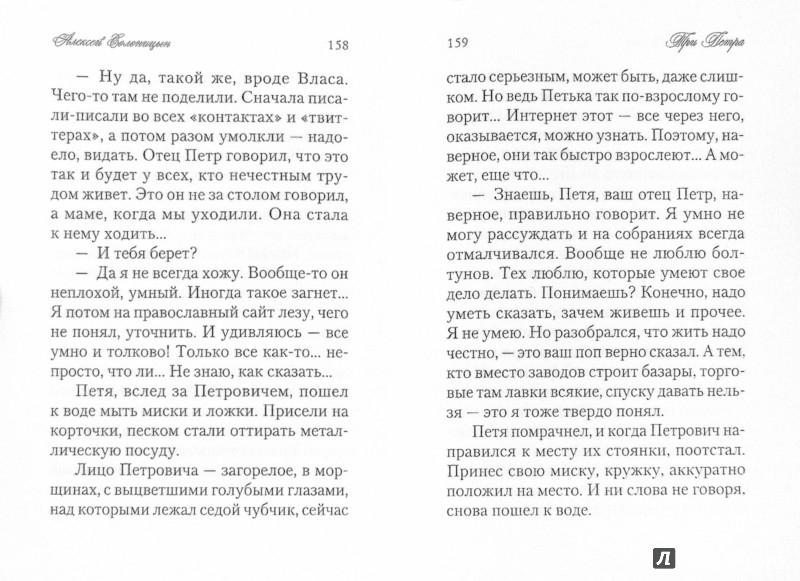 Иллюстрация 1 из 3 для Первое движение души - Алексей Солоницын   Лабиринт - книги. Источник: Лабиринт