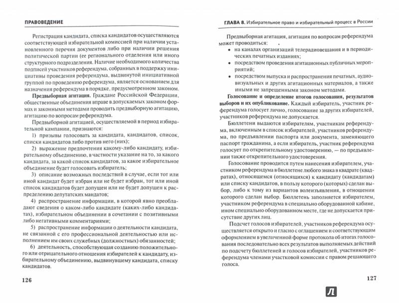 Иллюстрация 1 из 8 для Правоведение. Учебное пособие - Алексей Бредихин | Лабиринт - книги. Источник: Лабиринт