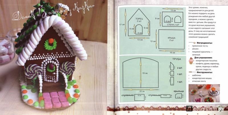 Иллюстрация 1 из 17 для Пряничный домик. Делаем сказку своими руками - Ольга Жосан | Лабиринт - книги. Источник: Лабиринт