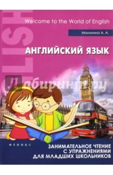 Английский язык. Занимательное чтение с упражнениями для младших школьников малинина а английский язык занимательное чтение с упражнениями для младших школьников welcome to the world of english